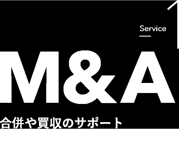M&A(エムアンドエー)やIPO(株式上場)をクライアント目線でいつでもサポート|M&A(エムアンドエー)やIPO(株式上場)のことなら株式会社ユアーズブレーン東京へ