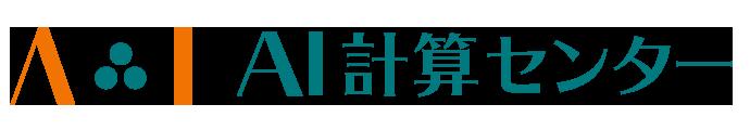 AI計算センター by佐伯屋