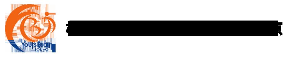 M&A(エムアンドエー)やIPO(株式上場)のことなら株式会社ユアーズブレーン東京へ